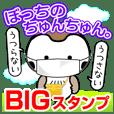 Chirm of Bocci. [BIG Sticker]