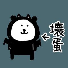 對自己吐槽的白熊4