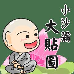 可愛小和尚(沙彌)-大貼圖