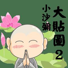 可愛小和尚(沙彌)-大貼圖4