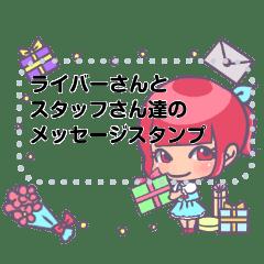 配信者が使えるスタンプ 【女の子向け】