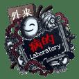 Pathological laboratory ~Foreign~