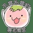 SAKURA-MOCHI very very much