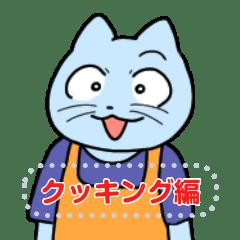 うさぎ+ねこ5(クッキング編)