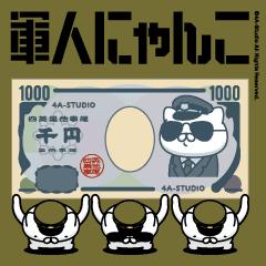 軍人にゃんこ22(ダジャレ特集)陸軍