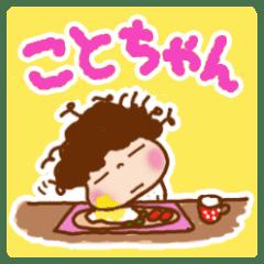 Japanese girl coto-chan vo.46