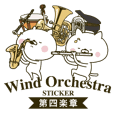 Wind orchestra sticker 4th Mov