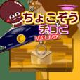 ちょこぞう と チョこ のメールボックス