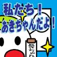 あきちゃん専用スタンプ!!