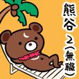 neet2(kumagai)