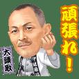 Dougomura Oomikoshikai Sticker