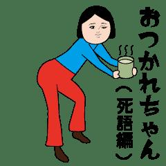 Moving cute sticker(Dead language)