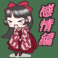 着物系女子+忍者(感情編)