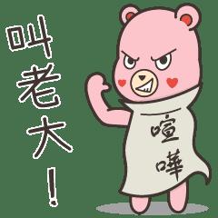 瘋狂安妮莫-喧嘩熊1★強勢登場篇