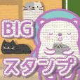 【BIGスタンプ】くま