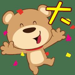 北高熊-大祝福
