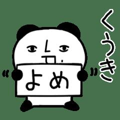 にやけた顔の関西弁パンダ