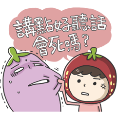 茄子哥愛噹人2-情侶互噹!