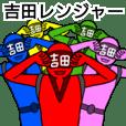 yoshida ranger