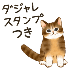 Cat sticker (with pun stickers)