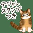 猫たちのスタンプ(ダジャレスタンプ付き)