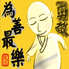 勇氣平凡喜樂(藝術版)