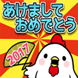 New Year's sticker 2017