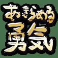 【金版】あきらめる勇気(へたれ系クソ文字)