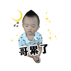 willy弟弟
