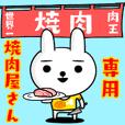 イケてない☆焼肉屋さんのウサギ☆