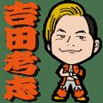 Wrestler Yoshida