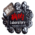Pathological laboratory ~Assertion~