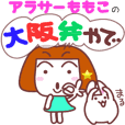 Momoko, Age arround 30.Osaka dialect