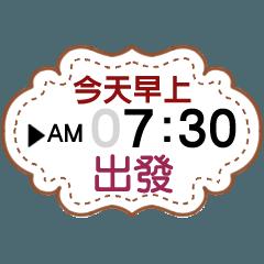 時間海:30(今天出發時間)