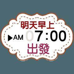 時間海:00(明天出發時間)
