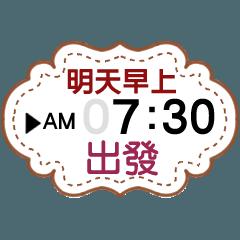 時間海:30(明天出發時間)