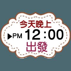 時間海:00(今天出發時間)