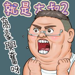 就是大叔2:表情太多