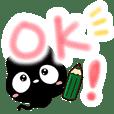 クロネコすたんぷ☆ふんわり優しい文字☆