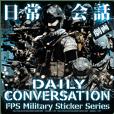 FPS・サバゲ-・ミリタリー劇画日常会話