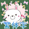 usasuku 兔 台湾華語(中国語的繁体字)