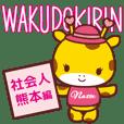 Wakudokirin@Nasse Kumamoto 01