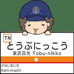 ぱんちくん駅名スタンプ東武日光線