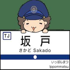 ぱんちくん駅名スタンプ東武越生線