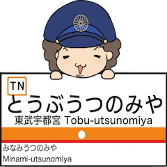 ぱんちくん駅名スタンプ東武宇都宮線