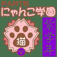 にゃんこ学園(PART5)