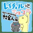 レイチェルっとショコラ 〜社会人編〜