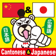 Easy! ! Cantonese (Japanese subtitles)