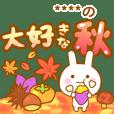 でかもじうさぴの毎日使える秋【カスタム】