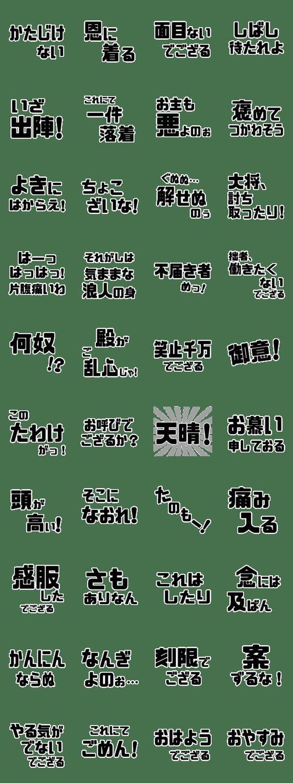 「武士語スタンプでござるよ」のLINEスタンプ一覧
